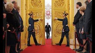 Четвертая инаугурация Владимира Путина. Смотрим и обсуждаем