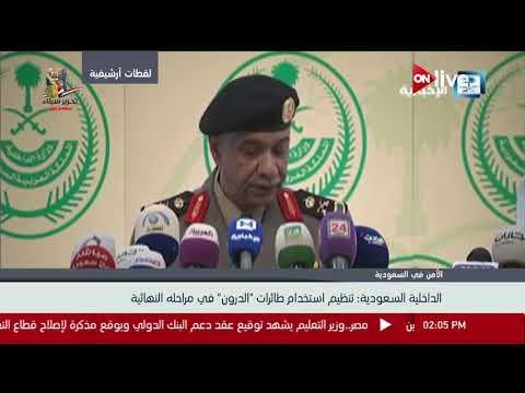 """الداخلية السعودية: تنظيم استخدام طائرات """"الدرون"""" في مراحله النهائية"""