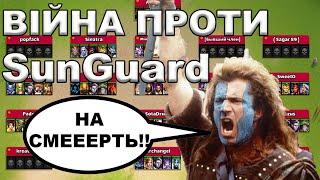 Війна проти SunGuard, бойова р…