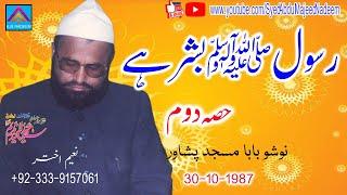 Syed Abdul Majeed Nadeem in Nosho Masjid Peshawar on 30/10/1987 (Rasool Bashar Hay) Part 02