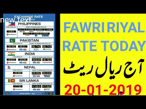 Today Saudi Riyal Rate Fawri Bank Al