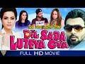 Dil Sada Luteya Gaya Latest Punjabi Full Movie 2016 | Ashmit Patel, Jonita Doda, Jividha Ashta