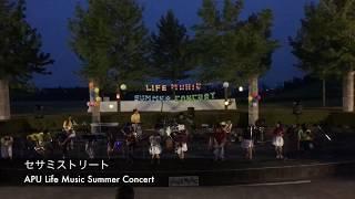 「セサミストリート」 APU Life Music Summer Concert