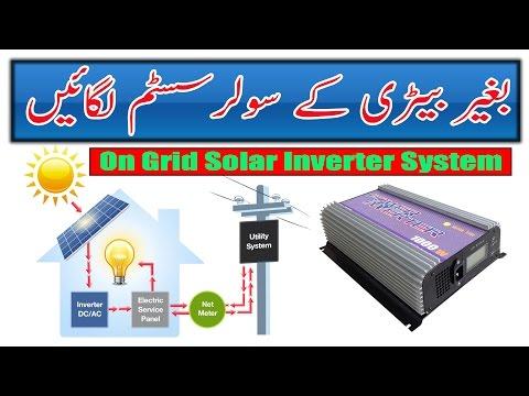 On Grid Solar power Inverter System Without Battery Urdu/Hindi By Zakria 2017