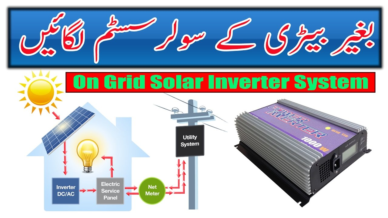 On Grid Solar Power Inverter System Without Battery Urdu