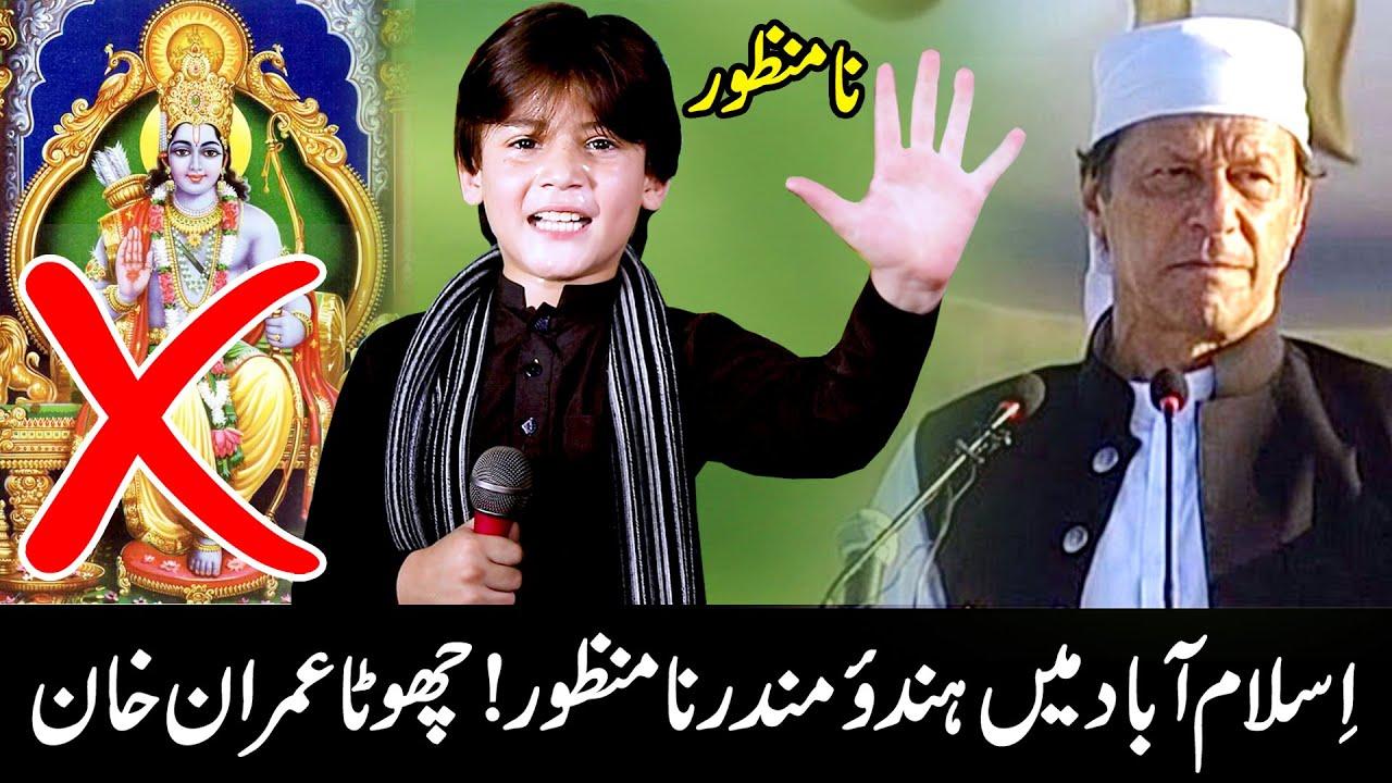 Hindu Tample in Islamabad ! Mandar Namanzoor ! Chota Imran Khan Brave Speech To Pm Imran Khan