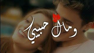 حالات واتس اب - مال حبيبي مالو💞😍 احلى مقاطع حب قصيرة -اغاني حب حالات واتس اب 2019