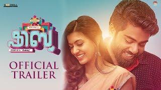 Shibu Malayalam Movie Official Trailer |  Salim Kumar | Anju Kurian | Karthik | Arjun | Gokul