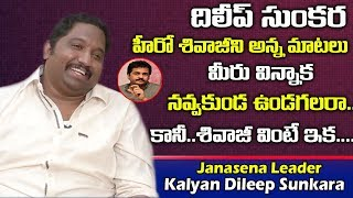 Kalyan Dileep Sunakara Sensational Comments on Hero Sivaji| Janasena | Latest Politics | TeluguWorld thumbnail