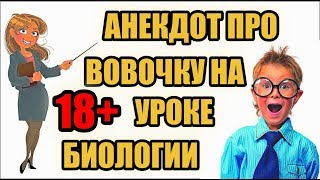 Анекдот про Вовочку на уроке биологии | Анекдоты смешные до слез | смешной анекдот