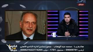 الكرة فى دريم| محمد عبد الوهاب نجم لقاء اليوم حسام البدرى