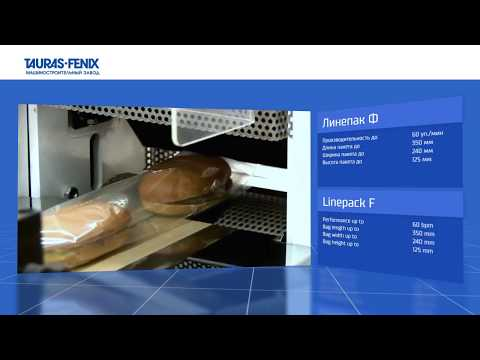 Упаковка сэндвичей в пакеты флоу пак на упаковочной линии ЛИНЕПАК Ф