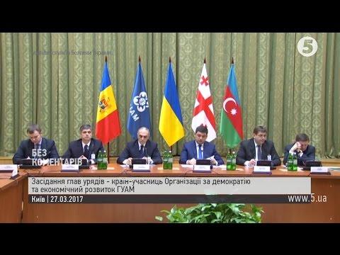 Засідання глав урядів країн-учасниць ГУАМ у Києві