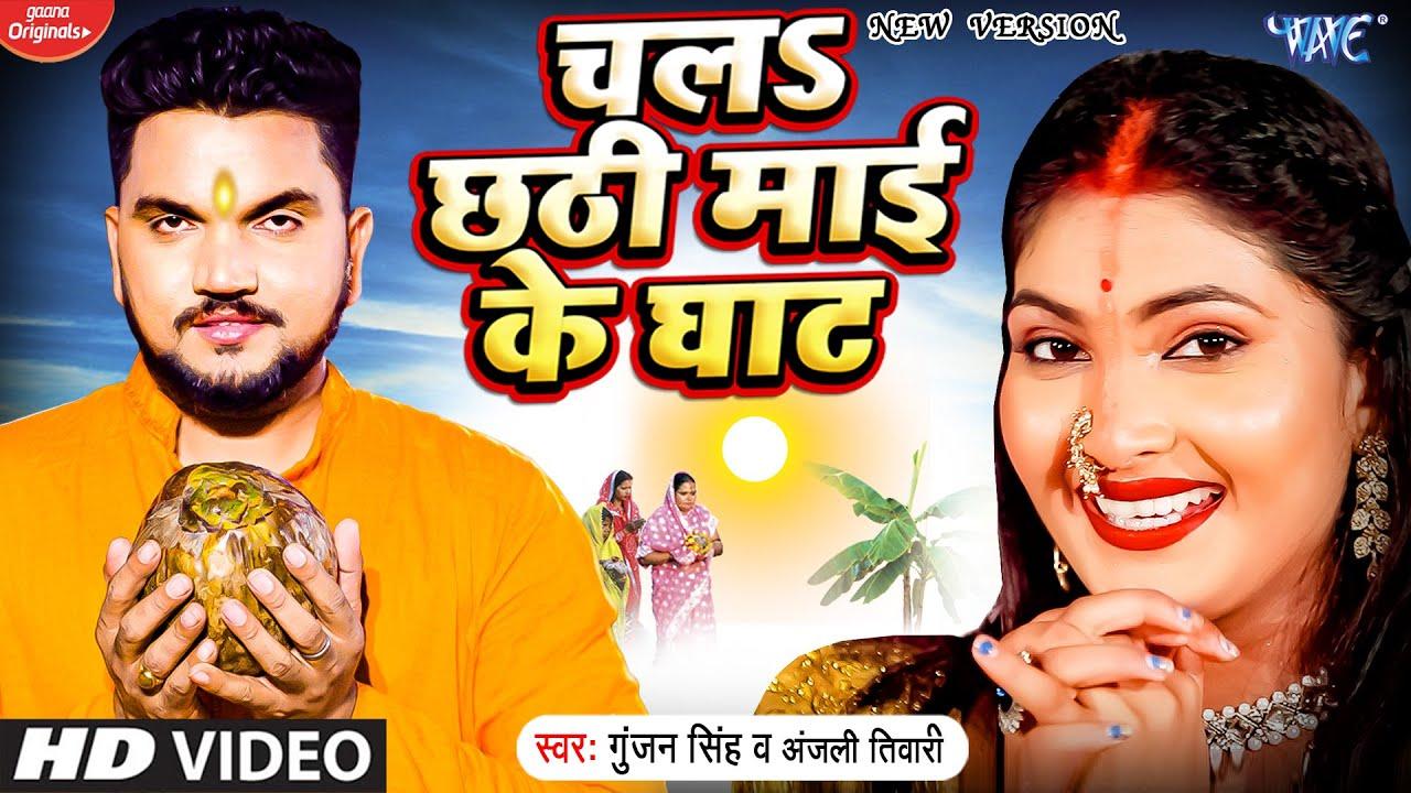 #VIDEO | चला छठी माई के घाट | #Gunjan Singh New Version #Chhath Song ~ Chala Chhathi Mai Ke Ghaat