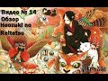 Видеообзор: Hoozuki no Reitetsu (истории (не) одного актёра)