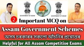 Assam Government Schemes   MCQ and Explanation   অসম চৰকাৰৰ আঁচনিসমূহ   Part 2  22 MCQs  Assam Exams