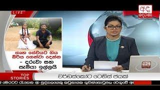 Ada Derana Prime Time News Bulletin 6.55 pm -  2018.06.02