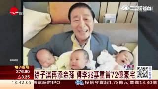 千億媳徐子淇懷第4胎 傳將獲贈72億豪宅│三立財經台CH88