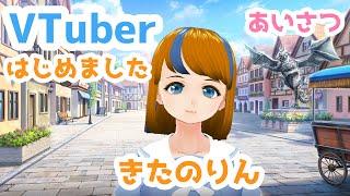 「【自己紹介】きたのりん、VTuberデビュー」のサムネイル