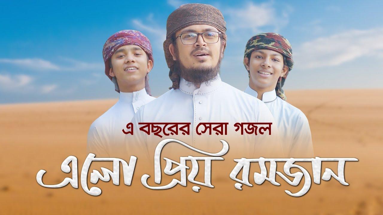 Elo Priyo Ramjan (2020) New Islamic Full HD Video Song 720p HDRip Download