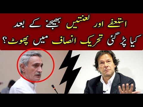 Opposition Main He Nahin PTI Main Bhi Daray Par Gayin? | Kal Tak with Javed Chaudhry