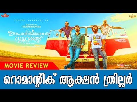 Irupathiyonnaam Noottaandu Movie Review | Pranav Mohanlal | Zaya | Kaumudy Mp3