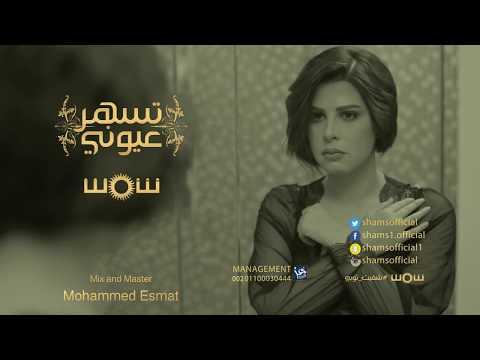 شمس - تسهر عيوني (فيديو كليب حصري) | 2017 | (Shams - Teshar Auany (EXCLUSIVE Music Video