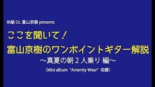 ここを聴いて!富山京樹のワンポイントギター解説 〜真夏の朝 2人乗り編〜