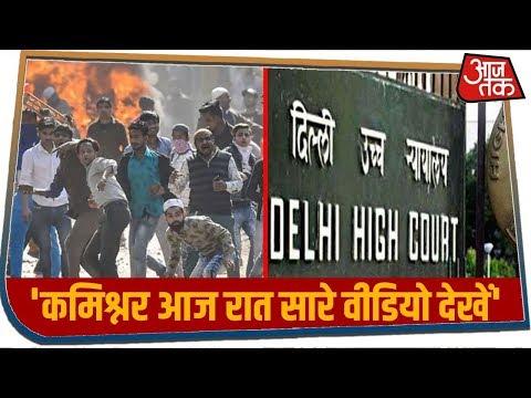 दिल्ली हिंसा पर हाईकोर्ट, भड़काऊ भाषण सामने आने पर FIR क्यों नहीं किया?