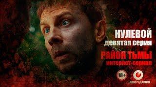 НУЛЕВОЙ. Серия #9 | Район тьмы. Интернет-сериал. 4К