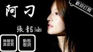 張韶涵 Angela Zhang - 阿刁LIVE【動態歌詞】無雜音 高音質 《歌手2018》第2期