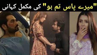 meray-pass-tum-ho-full-story-meray-pass-tum-ho-compelete-story-top-pakistani-dramas