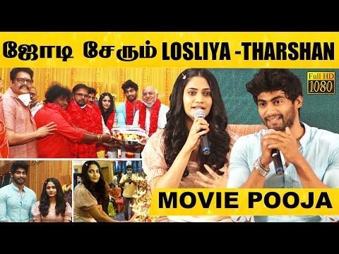 Dharshan கூட படம் பண்ணுறது ரொம்ப சந்தோஷமா இருக்கு! - Losliya பேட்டி | Google Kuttappan Movie Pooja