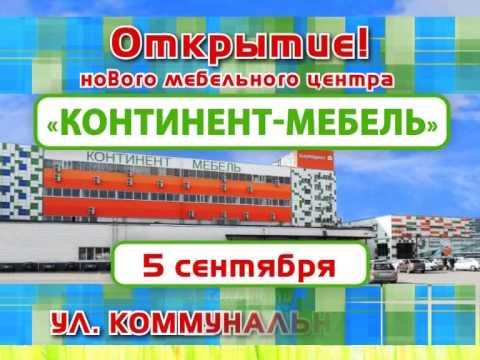 Континент Мебель в Тольятти