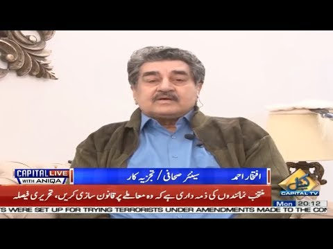 Iftikhar Ahmad analysis on SC issues detailed verdict on Army Chief's extension