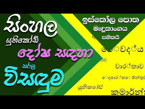 Sinhala Unicode Error Fixed | සිංහල යුනිකෝඩ් වලින් සිදුවන වැරදි වලට විසඳුම