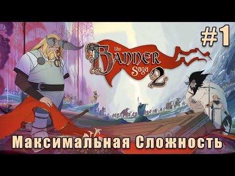 Видео: Слепое прохождение The Banner Saga 2. Максимальная сложность. #1