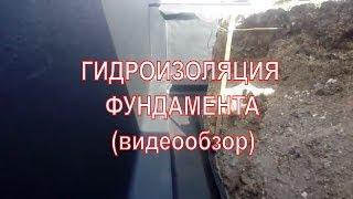 видео Плитная гидроизоляция представляет