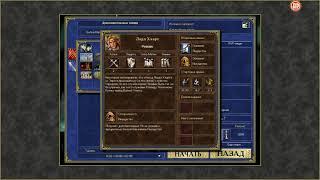 Герои меча и магии 3. Обучение Старт за Замок. Какого героя выбрать