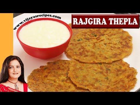 RAJGIRA THEPLA - NAVRATRI SPECIAL RAJGIRA PARATHA | राजगिरे का थेपला | BY VIJAYALAKSHMI II