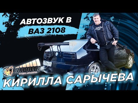 видео: ВАЗ 2108 - Lamborghini Кирилла Сарычева