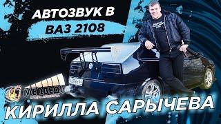 ВАЗ 2108 - Lamborghini Кирилла Сарычева