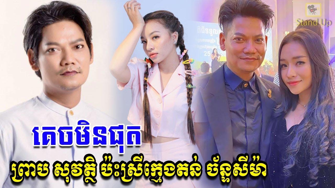 ក្តៅៗ លោកព្រាប សុវត្ថិ ប៉ះស្រីក្មេងតន់ ច័ន្ទសីម៉ា ទាល់តែបាន, Khmer News Today, Stand Up