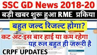 Ssc gd final result// ssc gd medical list// ssc gd previous year Cut off// ssc gd cut off