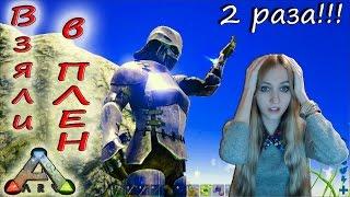 ARK Survival Evolved Мене взяли в ПОЛОН, аж 2 рази!!!