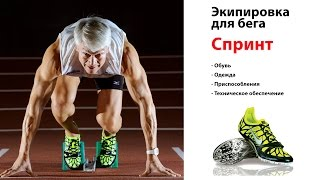 Экипировка и инвентарь для бега/легкой атлетики. Спринт.