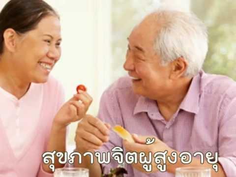 สุขภาพจิตผู้สูงอายุ