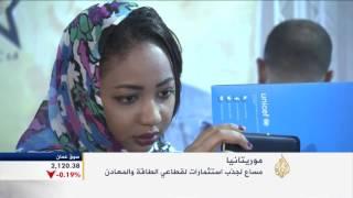 مساعٍ لإنعاش قطاعي الطاقة والمعادن الموريتاني