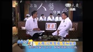 20130912《志為人醫守護愛》沉默腎癌--腎細胞癌 thumbnail