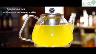 Крафтовый чай из облепихи, апельсина и мёда.